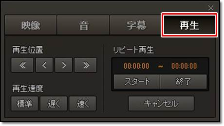 GOMPlayerで倍速設定