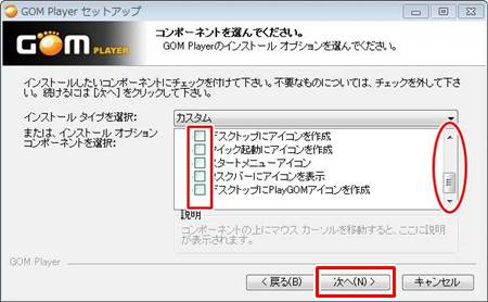 GOMPlayerのインストール