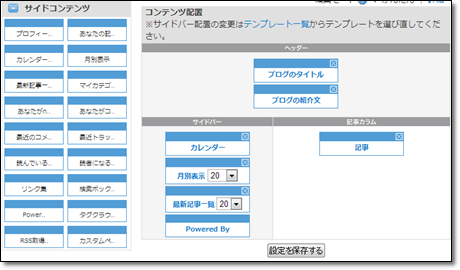 so-netブログの開設
